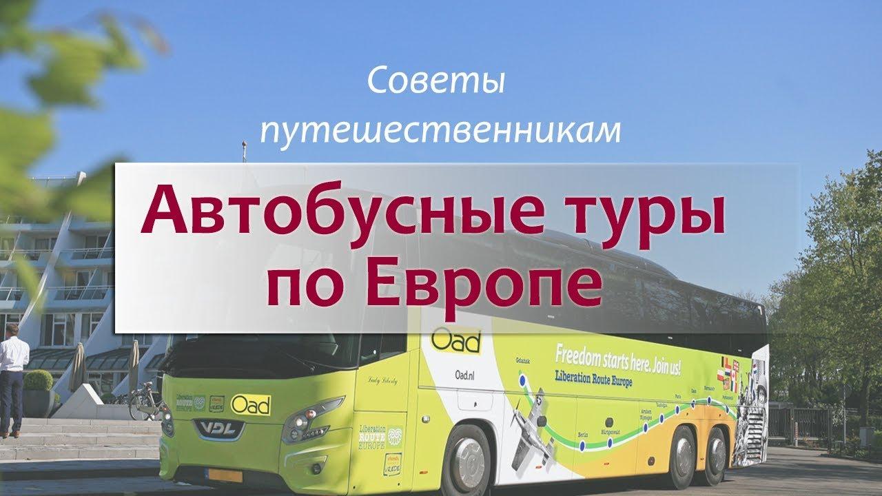 Что взять с собой в автобусный экскурсионный тур по Европе