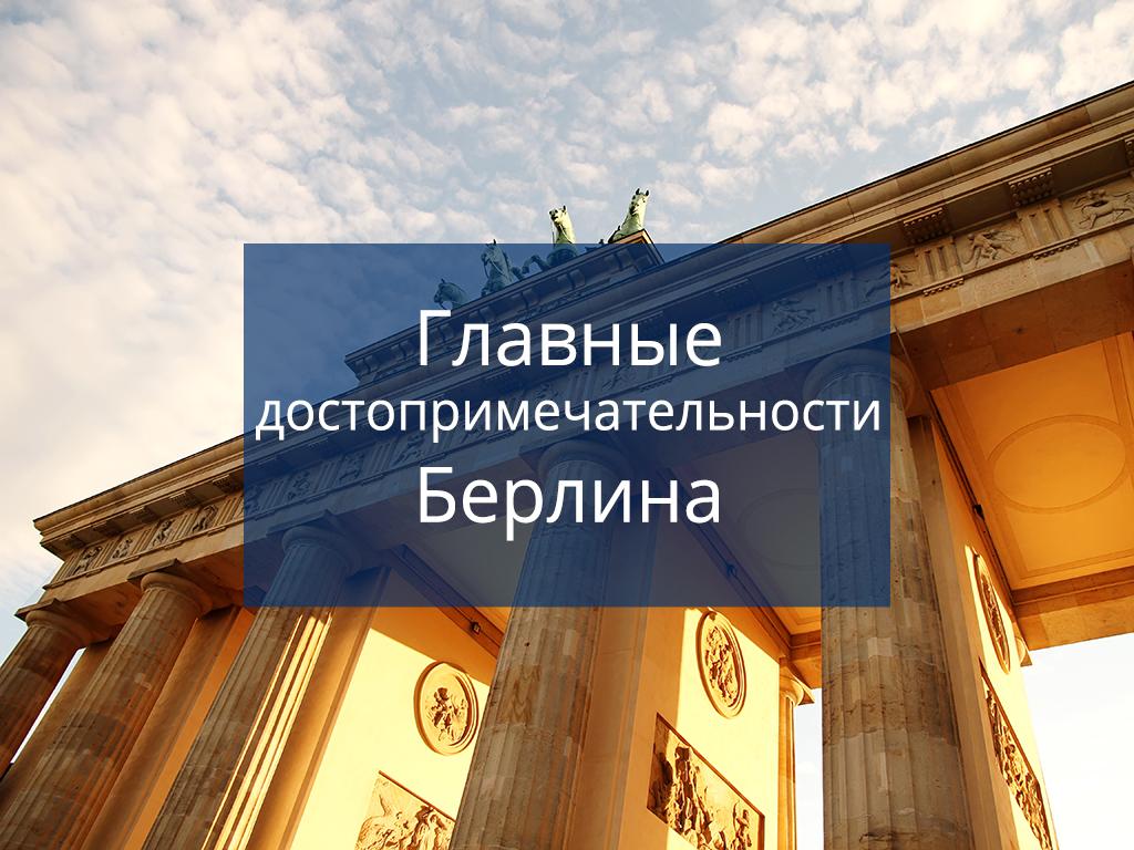 ТОП-46 достопримечательностей Берлина в 2020 году + карты! | 768x1024