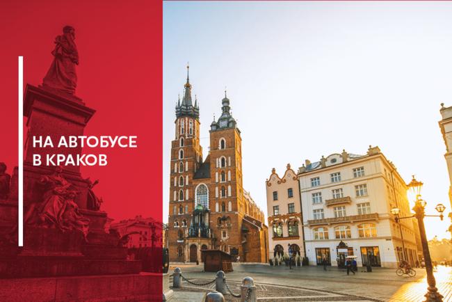 Краків: пам'ятки культурної столиці Польщі
