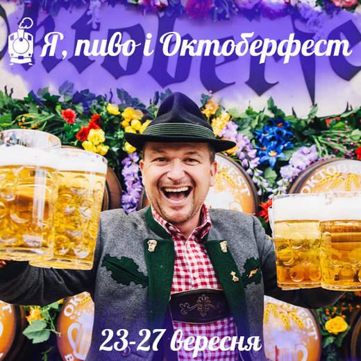 Octoberfest ukr