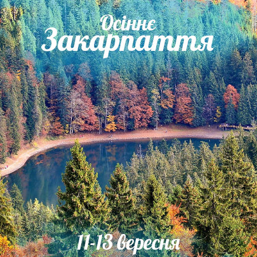 Zakarpattia3