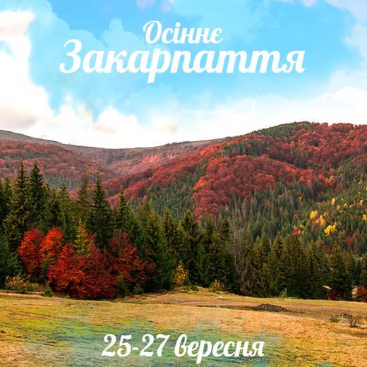 Zakarpattia5