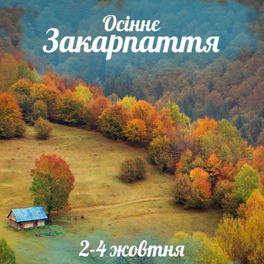 Zakarpattia6
