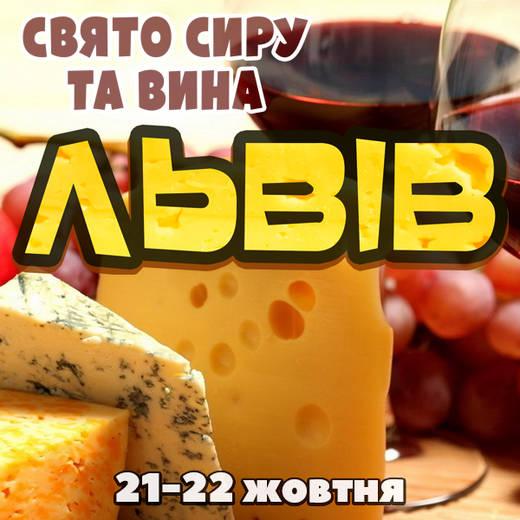150 lviv siru