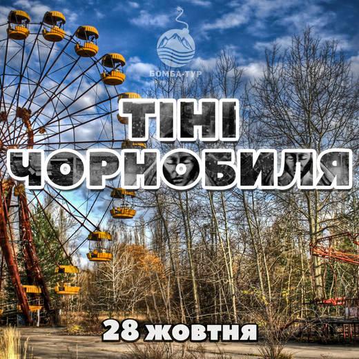 Chorrnobl 28.10t