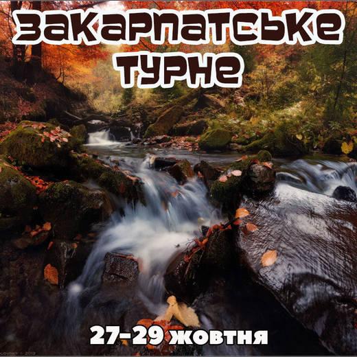 Zakarp 27 29