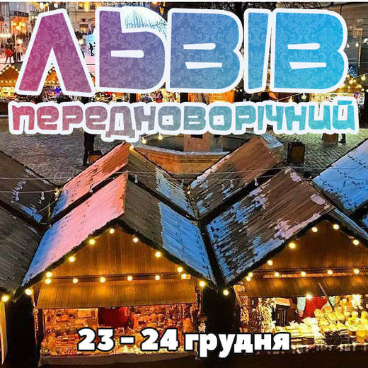 Lviv 23 24 12