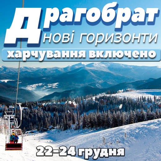 Dragobrat 22 24 dec