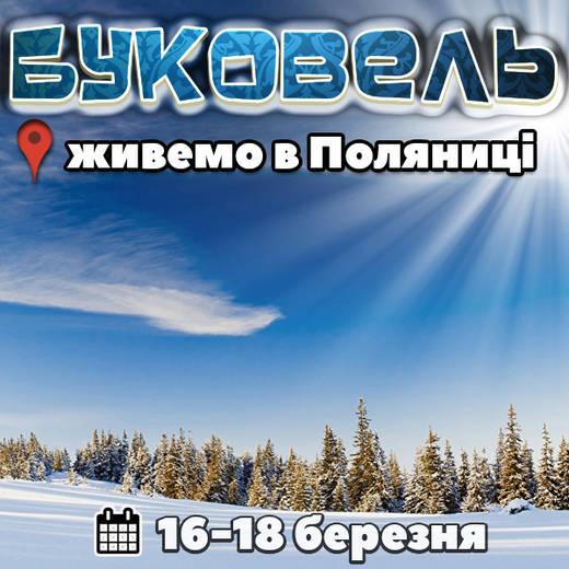Bukovel 16 18.03