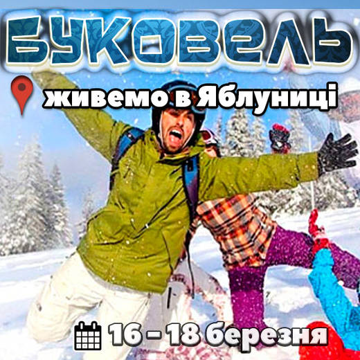 Bukovel 16 18 03jabl