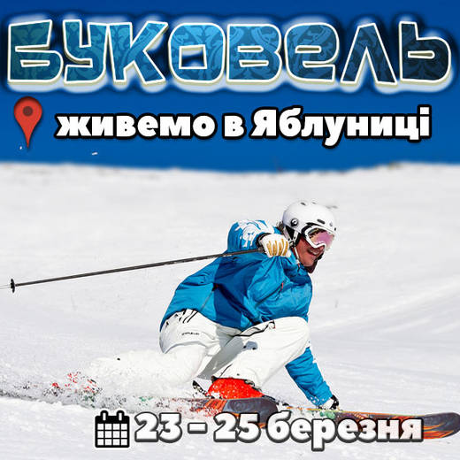 Bukovel 23 25 03jab