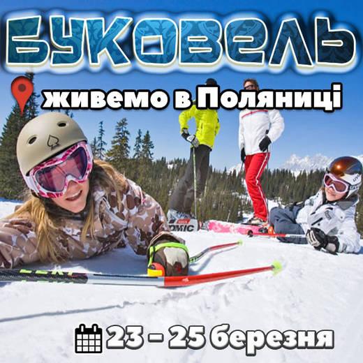 Bukovel 23 25 03pol