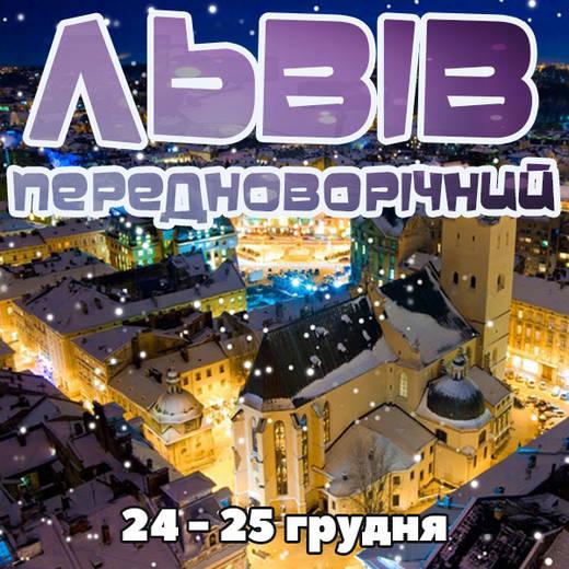 Lviv 24 25 12