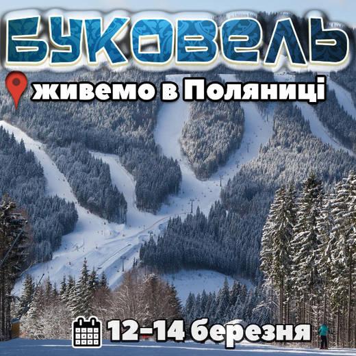 Bukovel 14 14