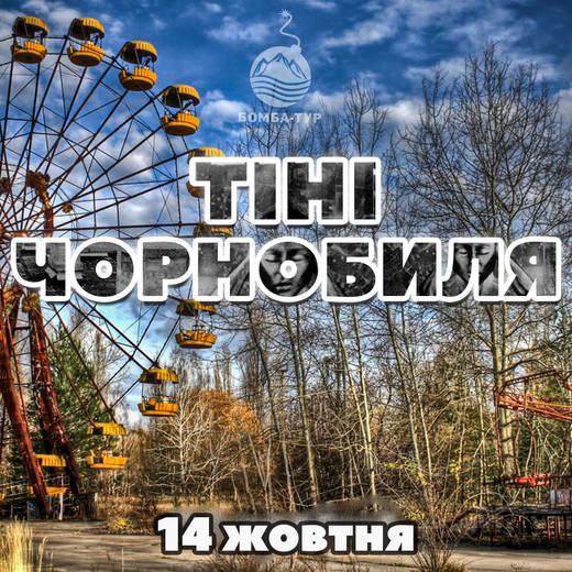 Chornobil14 10