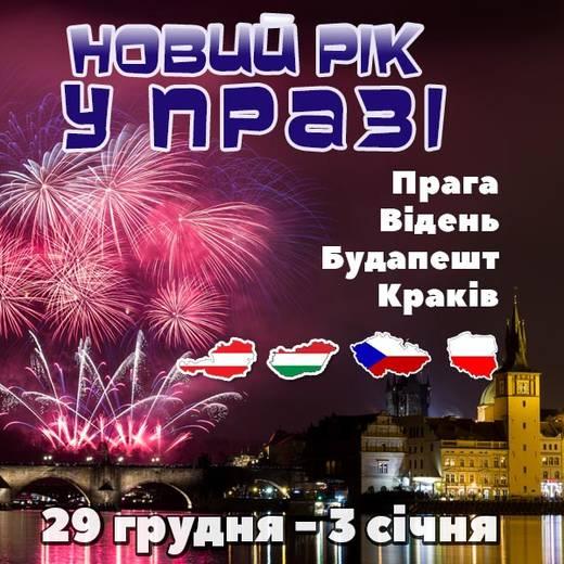 Prague ny