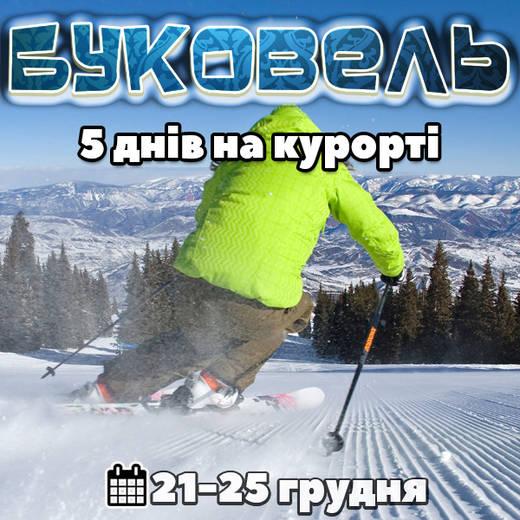 Bukovel 22 24
