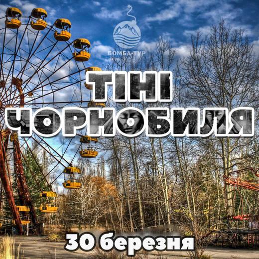 Chornobil30 03