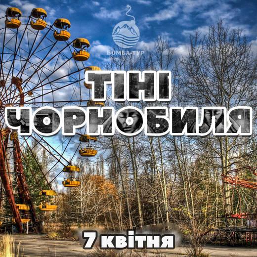 Chornobil7 04