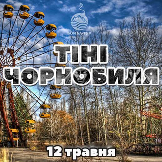 01chornobil12 05