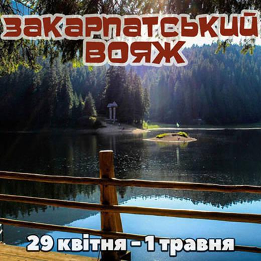 Zakvoyag222e44444