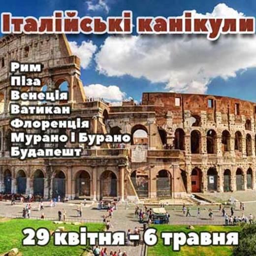 Italianweek1111