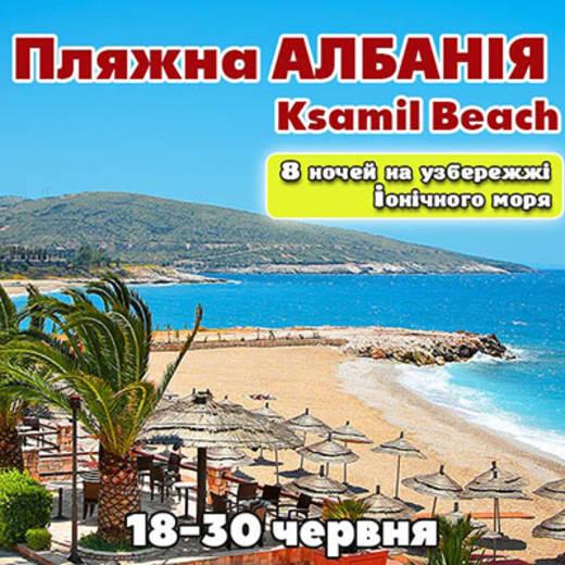Albania ksamil septemberpost
