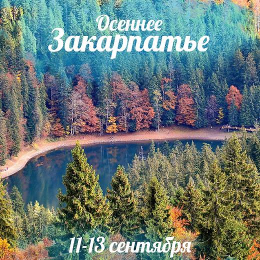 Zakarpattia33
