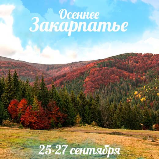Zakarpattia555