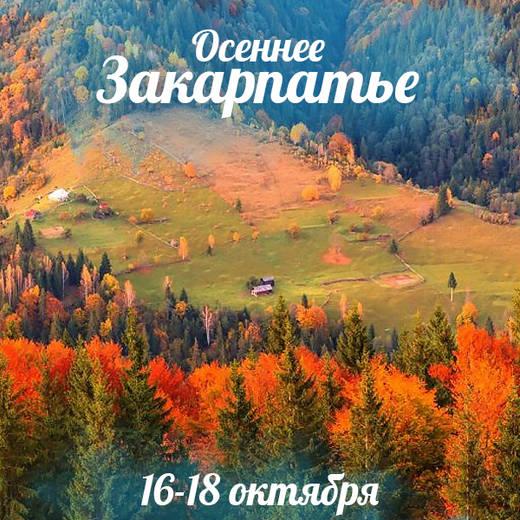Zakarpattia88
