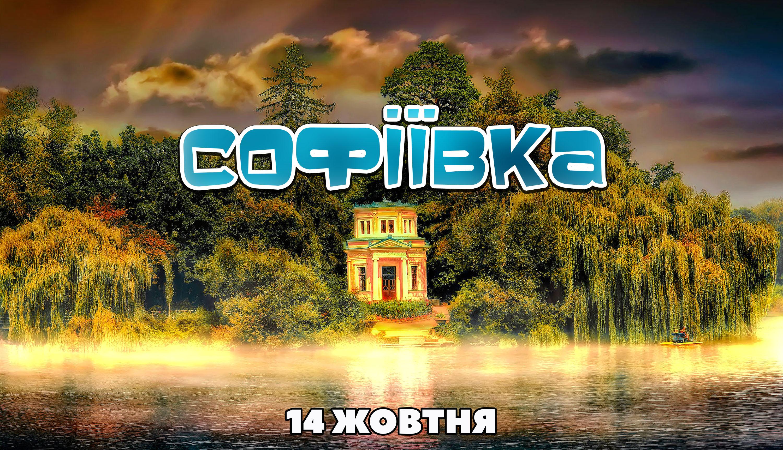 1410 sofiivka