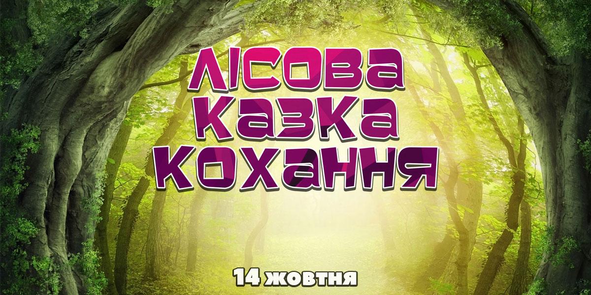1410 lis kaz