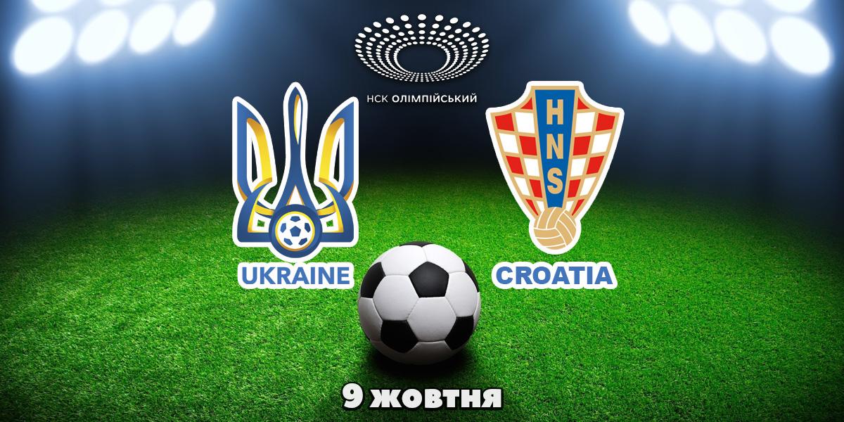 Ukraine croatia