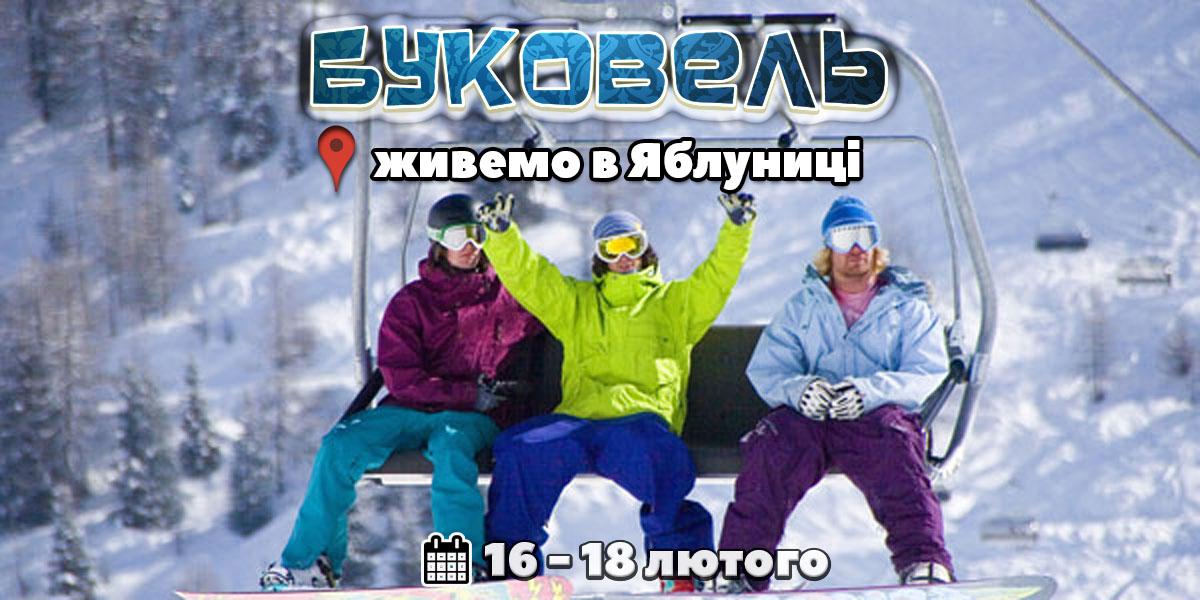 Bukovel 16 18 02jab