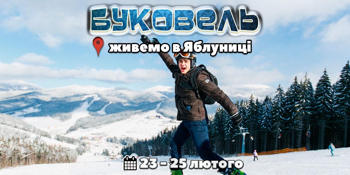 Bukovel 23 25 02jab