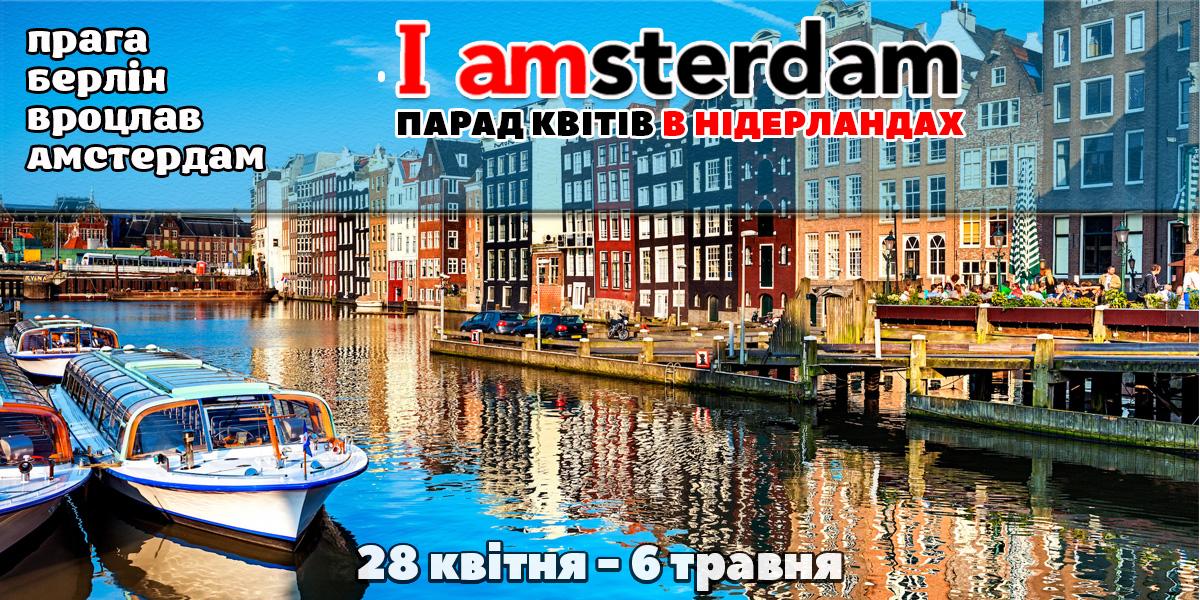 Amsterdam promo1