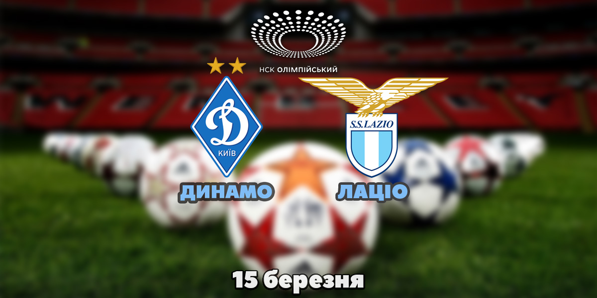 Dinamo lazio1