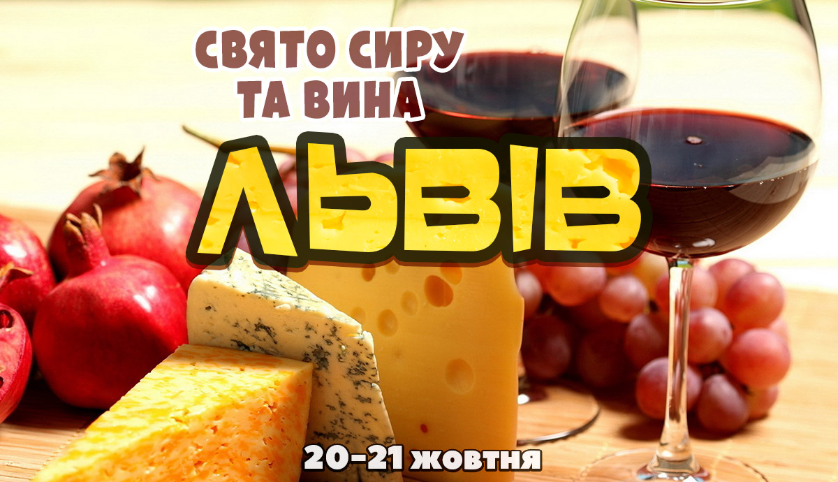 150 lviv siru vin