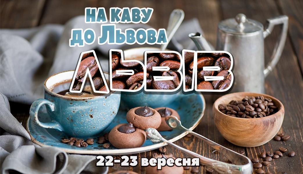 148 lviv kava