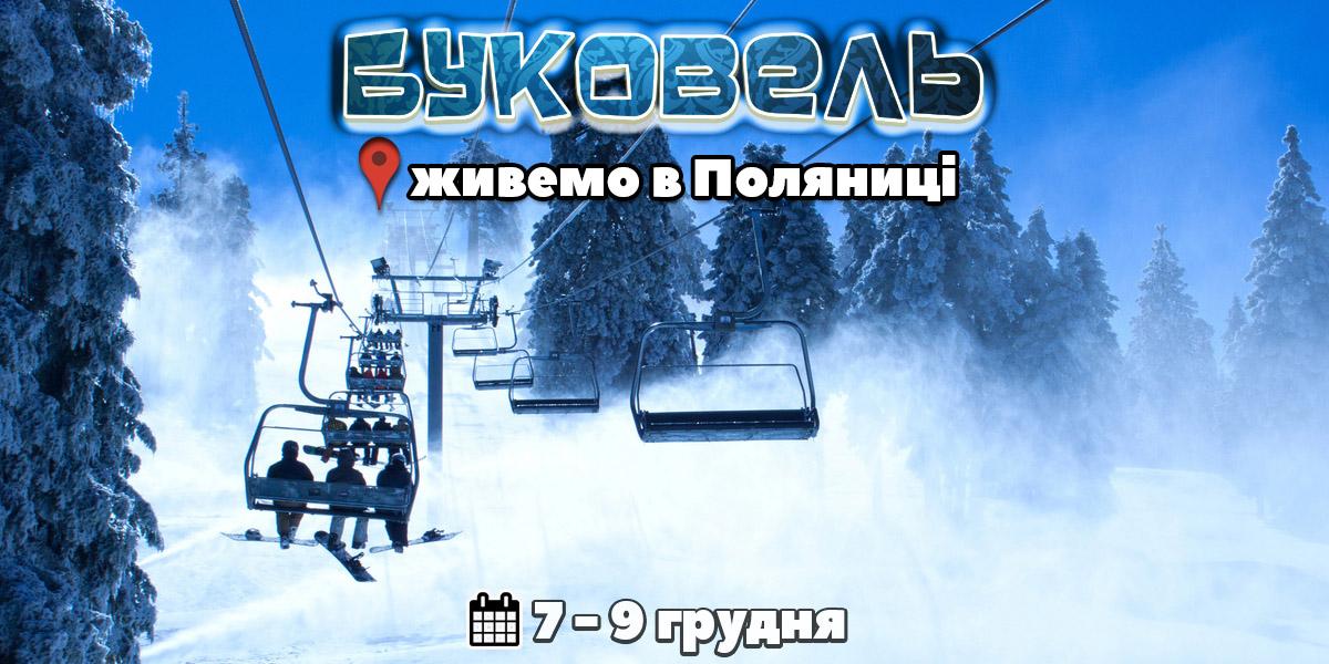 Bukovel 23 25