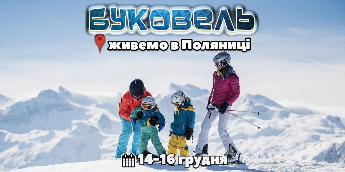 Bukovel 23 25 m
