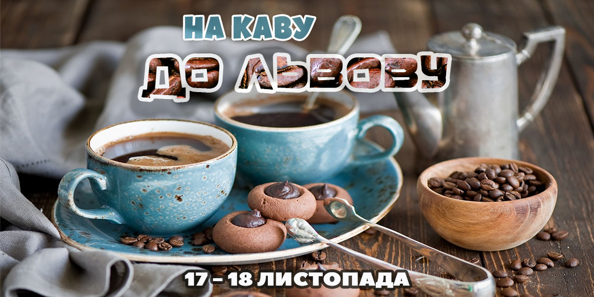 10048 lviv kava